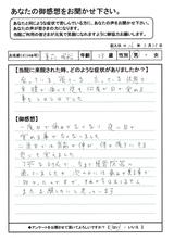 夏苅昭裕さん28才男性直筆メッセージ