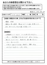 坪井由起子さん40才女性直筆メッセージ