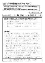小野さん41才女性直筆メッセージ