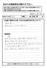 熊井さん30才男性直筆メッセージ