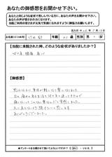 竹内都さん43才女性直筆メッセージ