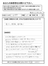 秋野さん25才女性直筆メッセージ