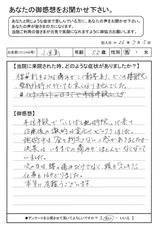 小豆島さん52才男性直筆メッセージ