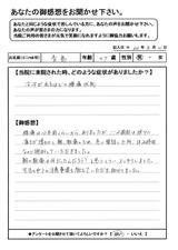 青島さん47才男性直筆メッセージ