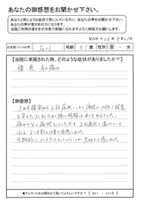 石川さん51才男性直筆メッセージ