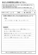 上田篤さん31才男性直筆メッセージ