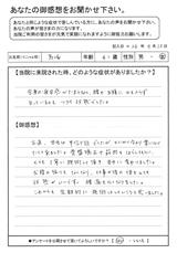 高塚さん41才女性直筆メッセージ