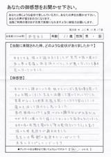 野賀秀子さん63才女性直筆メッセージ