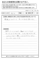 清水さん32才男性直筆メッセージ