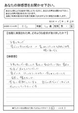 大石さん36才女性直筆メッセージ