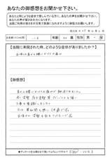 八木さん36才女性直筆メッセージ