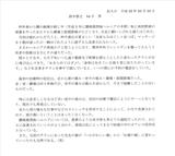 鈴木智之さん54才男性直筆メッセージ