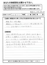 秋野まち子さん58才女性直筆メッセージ