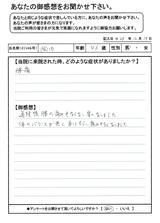岡田さん46才男性直筆メッセージ