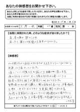 大澤さん40才男性直筆メッセージ