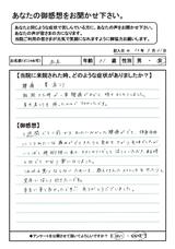 松尾さん31才女性直筆メッセージ