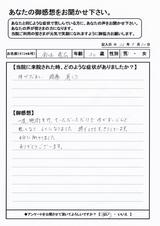 鈴木靖広さん30才男性直筆メッセージ