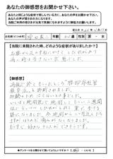 増田教二さん64才男性直筆メッセージ