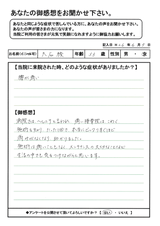 大石綾さん33才女性直筆メッセージ