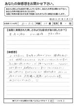 杉山さん38才女性直筆メッセージ