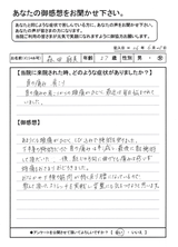 森田麻美さん27才女性直筆メッセージ
