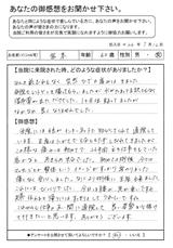 宮本さん60才女性直筆メッセージ