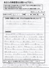 鬼丸忠士さん46才男性直筆メッセージ