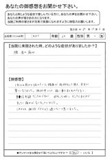 池村さん24才女性直筆メッセージ